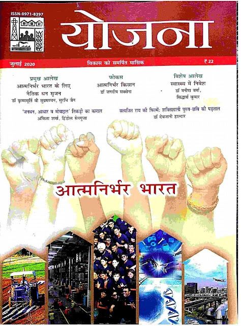 Yojana Current Affairs (July 2020) : For All Competitive Exam Hindi PDF Book