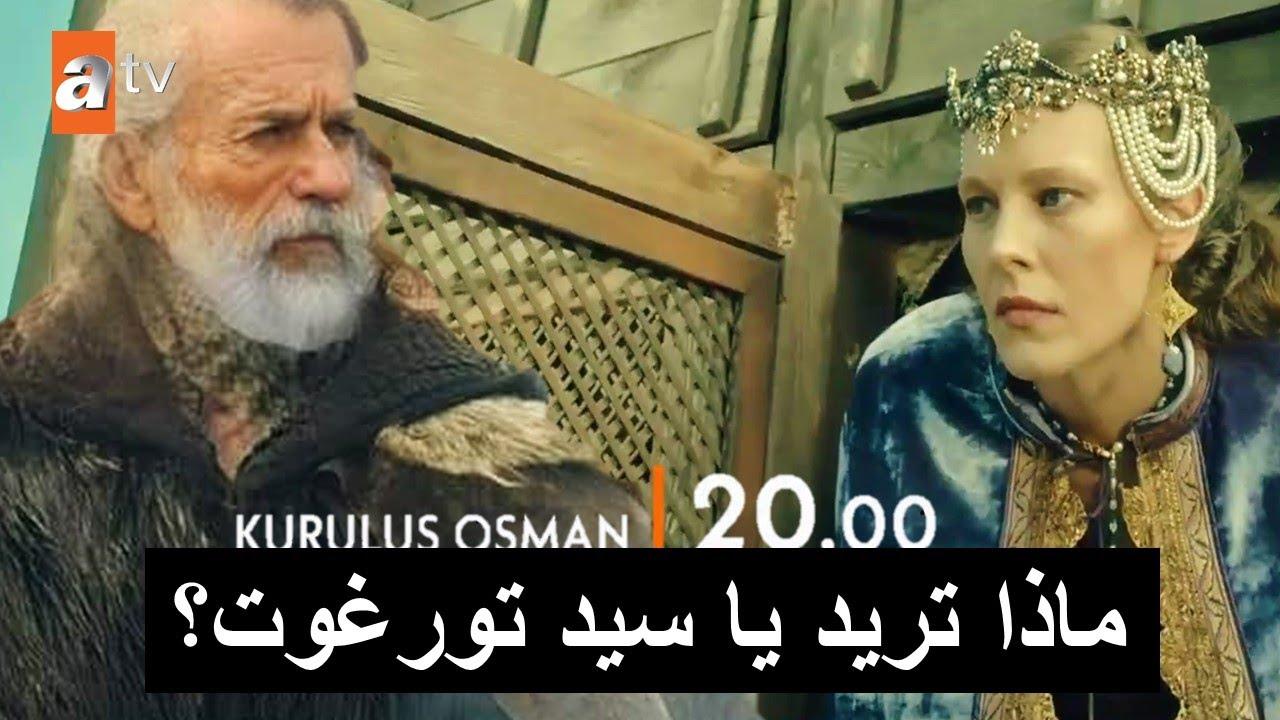 سر تورغوت والأميرة اعلان 2 مسلسل المؤسس عثمان الموسم الثالث الحلقة 65