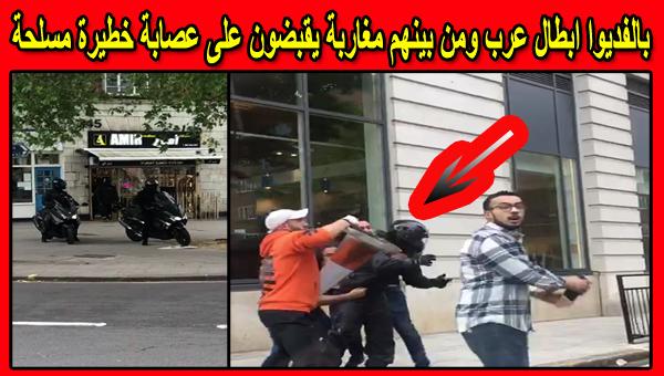 ابطال عرب ومن بينهم جزائريين ومغاربة يقبضون على عصابة خطيرة مسلحة سرقت محل للمجوهرات في لندن