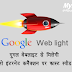 [what is googleweblight in Hindi] गूगल वेब लाइट से मिलेगी स्लो कनेक्शन पर फास्ट स्पीड