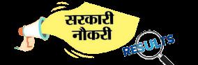 Sarkari Naukri And Result
