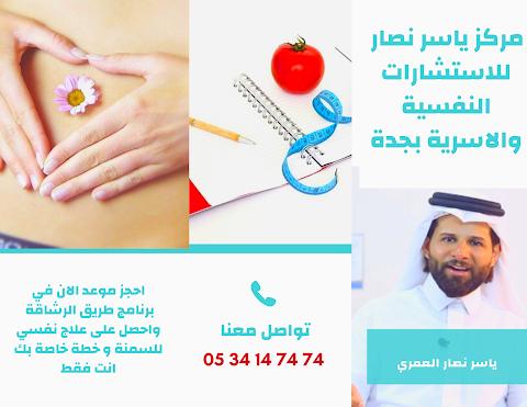 افضل عيادات التخسيس في جدة-عيادة ياسر نصار بجده للحمية والدايت