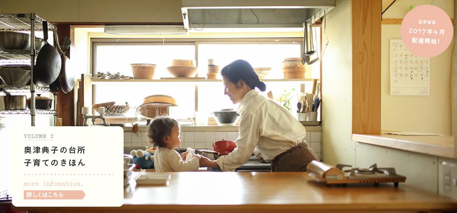 いこま山のようちえん ブログ: 料理家 奥津典子さんをお招きして講演会 ...