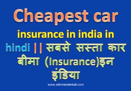 Cheapest car insurance in india in hindi