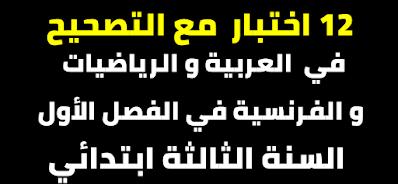 اختبارات السنة الثالثة ابتدائي في العربية و الرياضيات و الفرنسية  الفصل الأول مع التصحيح