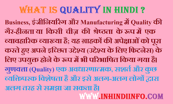 What is Quality in Hindi ? Definition,Characteristics and Importance of Quality in Hindi