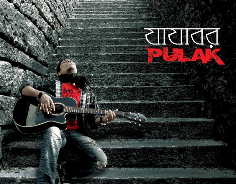 Bangla Band Songs – Desenhos Para Colorir