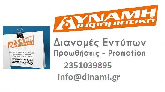 Προσφορά Εργασίας - Ζητούνται άτομα για διανομή εντύπων φυλλαδίων τηλέφωνο επικοινωνίας 2351039895