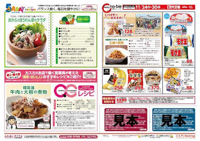 【PR】フードスクエア/越谷ツインシティ店のチラシ11月24日号