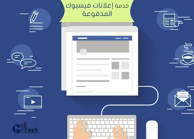 خدمة   اعلانات فيس بوك الممولة
