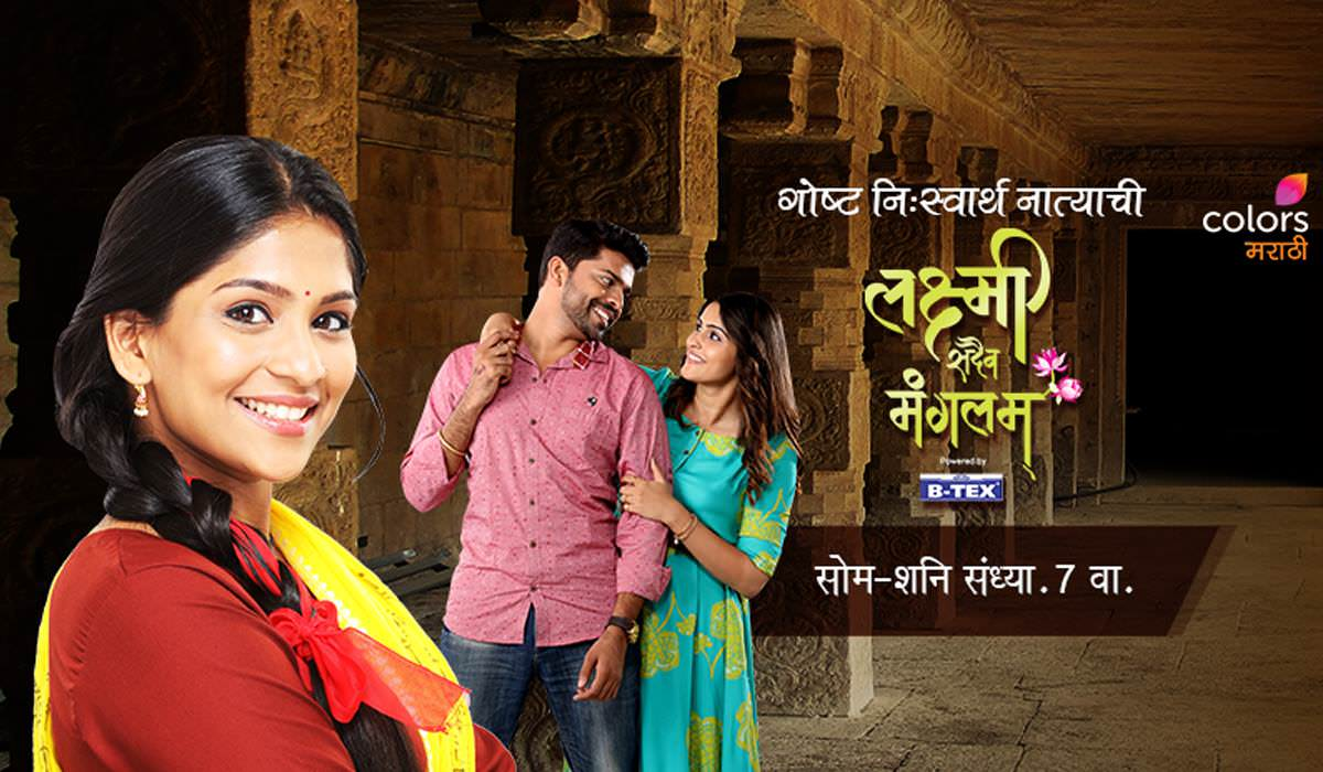 Laxmi Sadaiv Mangalam TV Serial - Colors Marathi   Marathi Serial