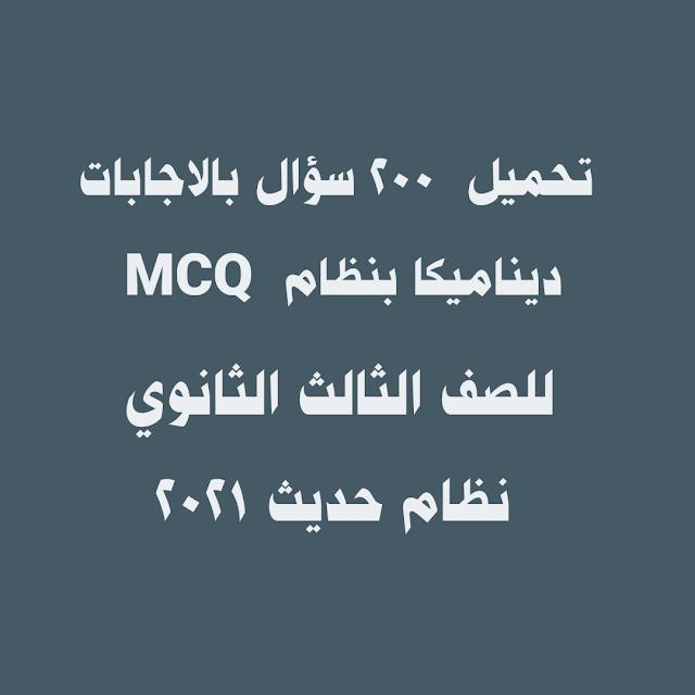 تحميل 200 سؤال بالاجابات ديناميكا بنظام MCQ للصف الثالث الثانوى 2021