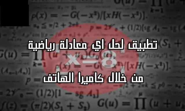 تطبيق لحل اي معادلة رياضية من خلال كاميرا الهاتف حقا رائع!!!