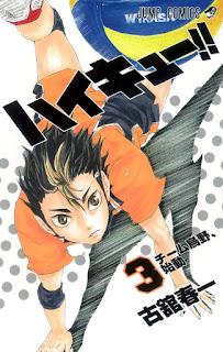 ハイキュー!! コミックス 3巻 | 古舘春一 | Haikyuu!! Manga | Hello Anime !