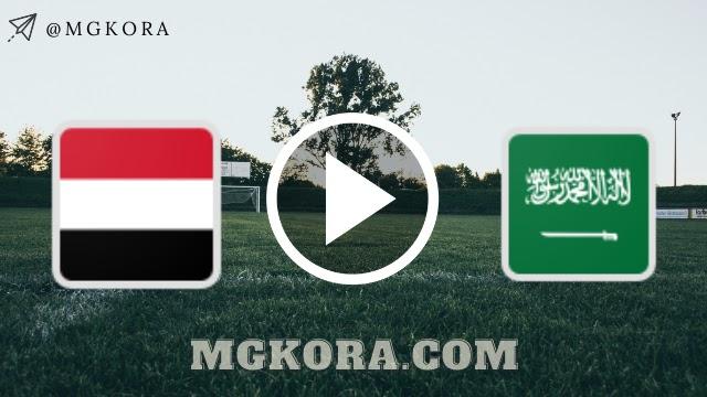 مشاهدة مباراة السعودية ضد اليمن بث مباشر في تصفيات كأس العالم