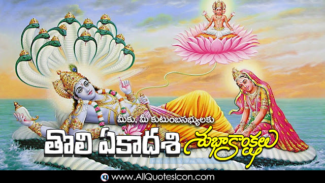 Toli-Ekadasi-Wishes-In-Telugu-Whatsapp-Pictures-Facebook-HD-Wallpapers-Famous-Hindu-Festival-Best-Toli-Ekadasi-Greetings-Telugu-Qutoes-Images-Free