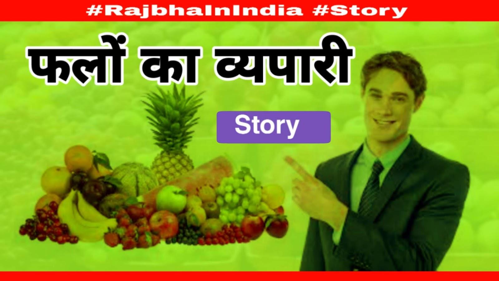 %2523RajbharInIndiaStory Fruit merchant  Story || फलों का व्यपारी || प्रेरणादायक कहानी