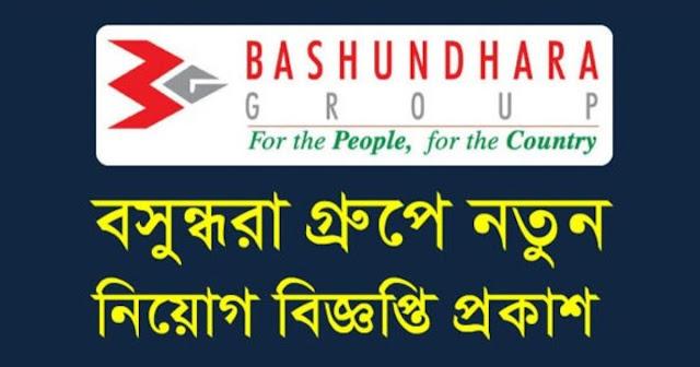 বসুন্ধরা গ্রুপ চাকরির খবর ২০২১ - Bashundhara group job circular 2021 - চাকরির খবর ২০২১