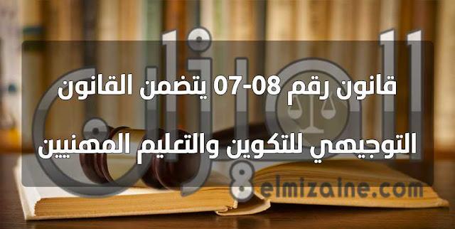 قانون رقم 08-07 يتضمن القانون التوجيهي للتكوين والتعليم المهنيين PDF