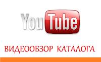 Видеообзор каталога