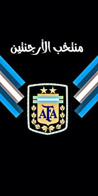أفضل صور وخلفيات منتخب الأرجنتين Argentina Football Images للهواتف الذكية أندرويد والايفون - موقـع عــــالم الهــواتف الذكيـــة   خلفيات و صور منتخب الأرجنتين   للهاتف - خلفيات منتخب الأرجنتين - صور والخلفيات منتخب الأرجنتين Argentina للجوال/للموبايل - خلفيات منتخب الأرجنتين Argentina للموبايل روعه - اجمل الصور و خلفيات منتخب الأرجنتين Argentina - تنزيل خلفيات منتخب الأرجنتين - خلفيات منتخب الأرجنتين Argentina للموبايل/ للهواتف الذكية photos of Argentina - صور خلفيات منتخب الأرجنتين Al Argentina روعة بجودة عالية HD للموبايل - منتخب الأرجنتين  Argentina للهواتف الذكية - خلفيات للهاتف منتخب الأرجنتين Argentina . صور منتخب الأرجنتين Argentina - خلفيات منتخب الأرجنتين للايفون خلفيات Argentina hd  - اجمل خلفيات منتخب الأرجنتين Argentina لشاشة الجوال/الموبايل .
