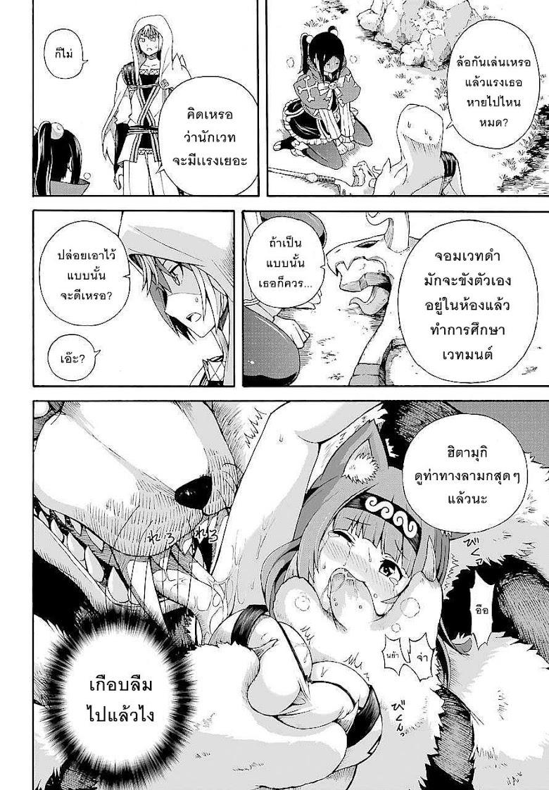 Futoku no Guild - หน้า 16