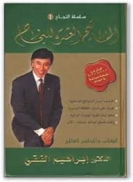 تحميل وقراءة كتاب المفاتيح العشرة للنجاح تأليف د. إبراهيم الفقى pdf مجانا