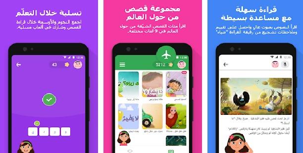 اقوى برنامج لتعليم القراءة للاطفال Read Along من قوقل مجانا