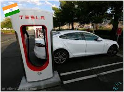 شركة تيسلا Tesla الأمريكية تطالب الهند India بتخفيض رسوم إستيراد السيارات الكهربائية !