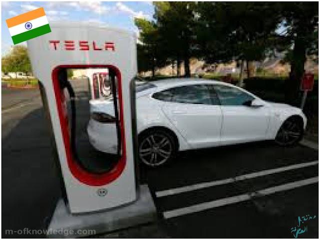 شركة تيسلا Tesla الأمريكية تطالب الهند بتخفيض رسوم إستيراد السيارات الكهربائية !