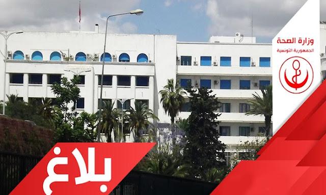 تونس تسجّل ارتفاعا قياسيا في إصابات كورونا بواقع 540 إصابة مؤكدة