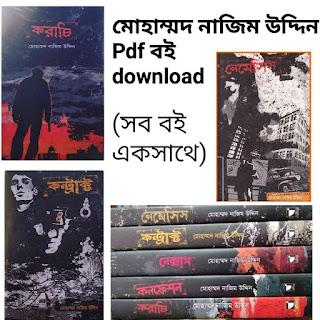 mohammad nazim uddin books pdf free download