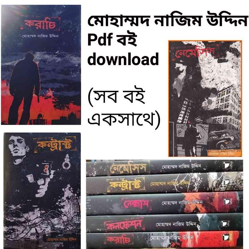 All মোহাম্মদ নাজিম উদ্দিন Pdf download