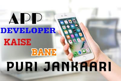 App developer kaise bane How to become an app developer