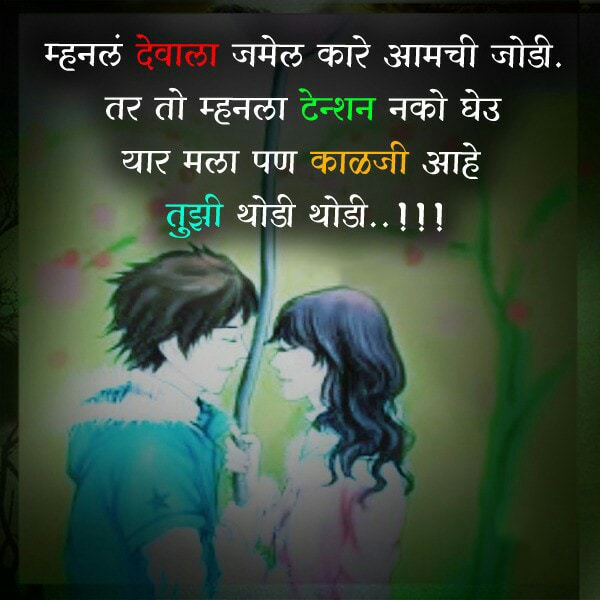 Quotes And Status Of Love In Marathi