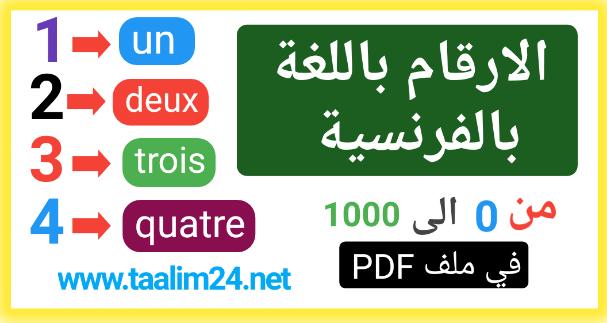 تحميل PDF: الارقام بالفرنسية من 0 الى 1000مكتوبة | Nombres en français de 0 à 1000