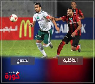 مشاهدة مباراة المصري والداخلية