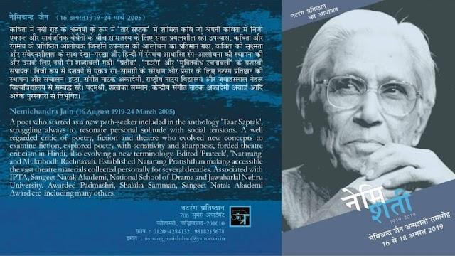 #नेमि_शती समारोह    हिंदी, साहित्य, नाट्य और संगीत प्रेमियों के लिए   16-17-18 अगस्त 2019