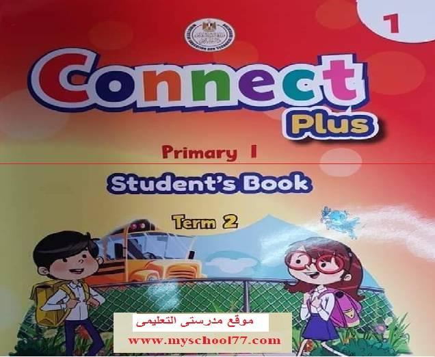 شرح الوحدة الأولى كتاب Connect Plus للصف الأول الابتدائى المنهج الجديد ترم ثانى 2019 - موقع مدرستى
