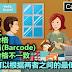 当货品架上展示的价格与条形码(Barcode)扫描的价格不一致时,消费者可以根据两者之间的最低价购买。