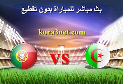 مباراة الجزائر والبرتغال بث مباشر