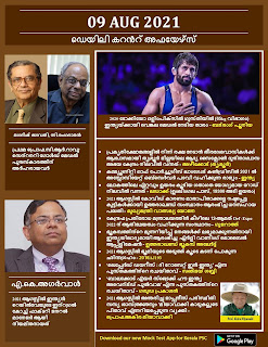 Daily Malayalam Current Affairs 09 Aug 2021
