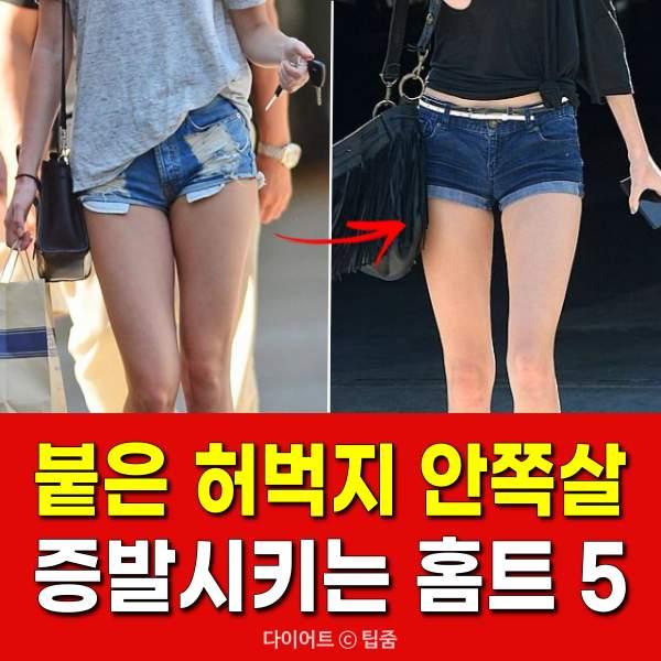 허벅지 안쪽살 빼기 운동