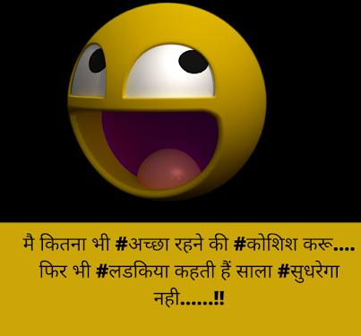 funny shayari in hindi for girlfriend