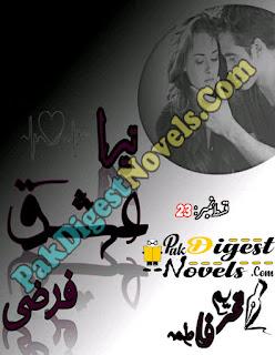 Tera Ishq Farzi Episode 23 By Tahreem Fatima