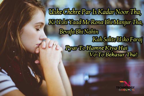 best love shayari, Uske chehre par es kadar noor tha
