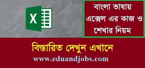 এক্সেল এর কাজ ও শেখার নিয়ম | MS Excel Tutorial in Bengali