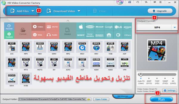 كيفية تنزيل وتحويل مقاطع الفيديو باستخدام برنامج WonderFox HD Video Converter Factory Pro