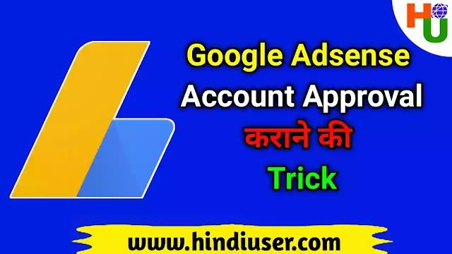 Google Adsense Account Approval Trick 2020 Hindi