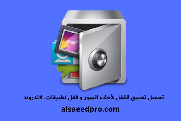 تحميل تطبيق القفل applock لأخفاء الصور و قفل تطبيقات الاندرويد